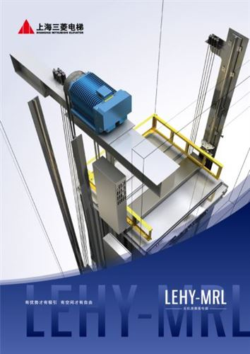 LEHY-MRL- Machineroomless Elevator